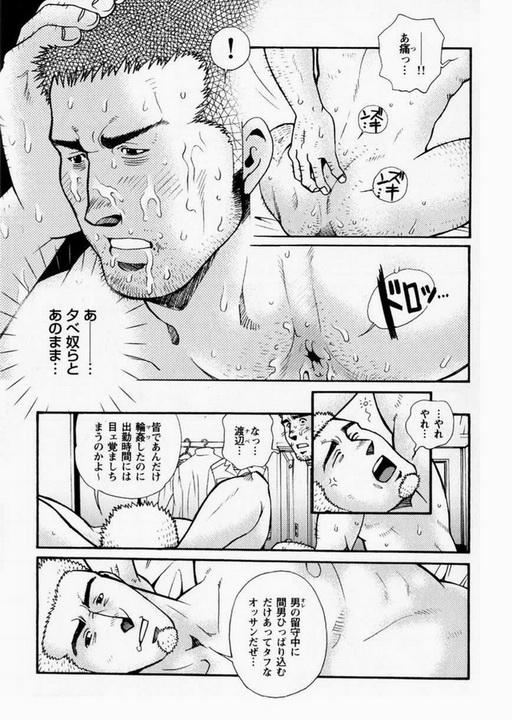 Gay Comics - anal gay sex
